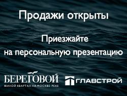 ЖК «Береговой» на Москве-реке Метро Фили. Продажи открыты